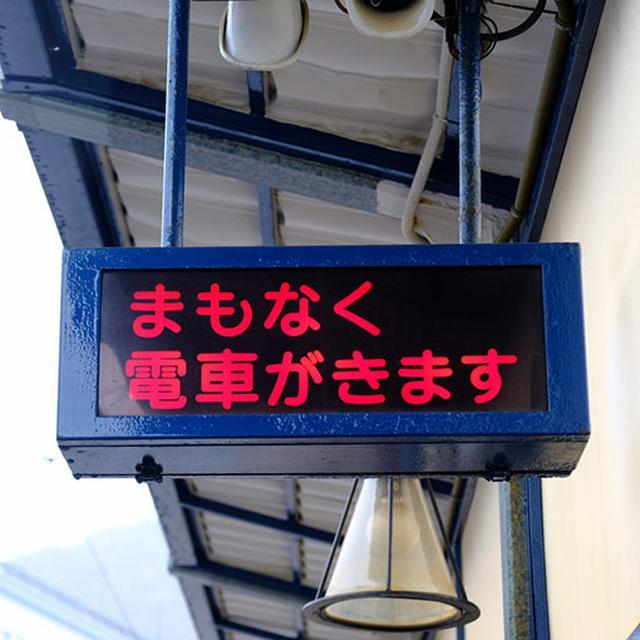 画像: 一日券は何度乗ってもフリーパス。単体では600円で、3回乗ると元が取れます。