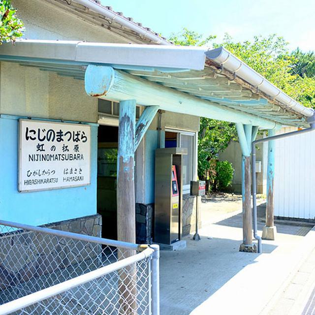 画像: 虹の松原駅は木造の小さな駅舎。