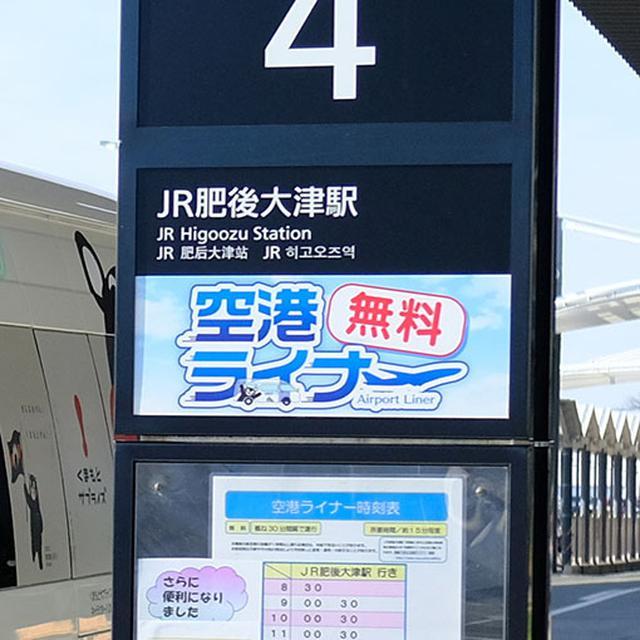 """画像: 早速菊池市へ向かいますよー。まずは肥後大津駅まで。なんとこのタクシーは""""無料""""です。大型タクシーが満席になるとほかのタクシーを呼んでもらえます。30分おきに出ています。"""