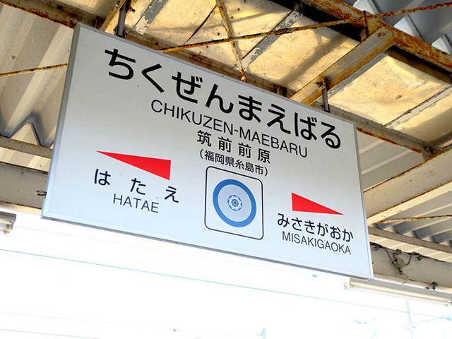 画像: 福岡空港から糸島へ。福岡市地下鉄空港線に乗ると乗り換えなしで目的地まで行けちゃいます。