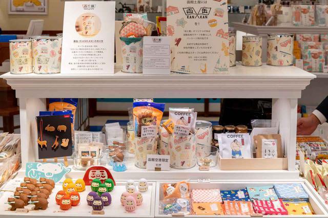 画像2: 函館空港で絶対押さえておきたい、レトロでかわいいお土産の数々