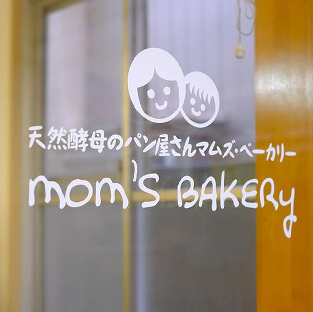 画像: まずはパン屋さん!「マムズ・ベーカリー」でふわふわのクリームパンを購入~。