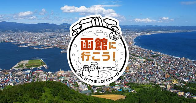 画像: 函館に行こう!|JALダイナミックパッケージ