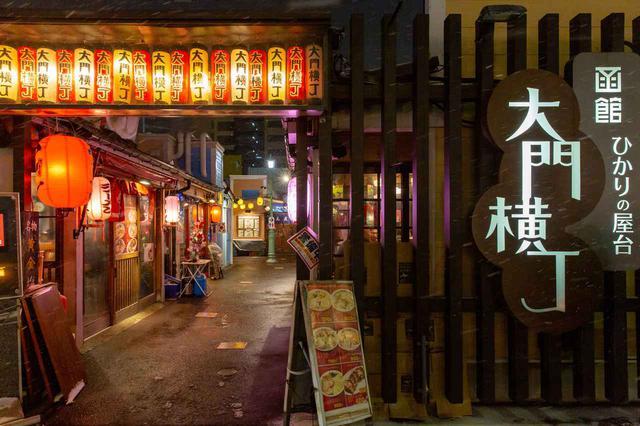 画像1: 名店揃いの昭和の街並みで、函館らしい絶品グルメを堪能