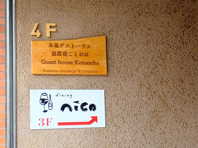 画像: 筑前前原駅前で自転車を借ります。この日宿泊する予定の「糸島ゲストハウス前原宿ことのは」でレンタサイクル。駅前にある糸島市観光協会でも借りることができます。