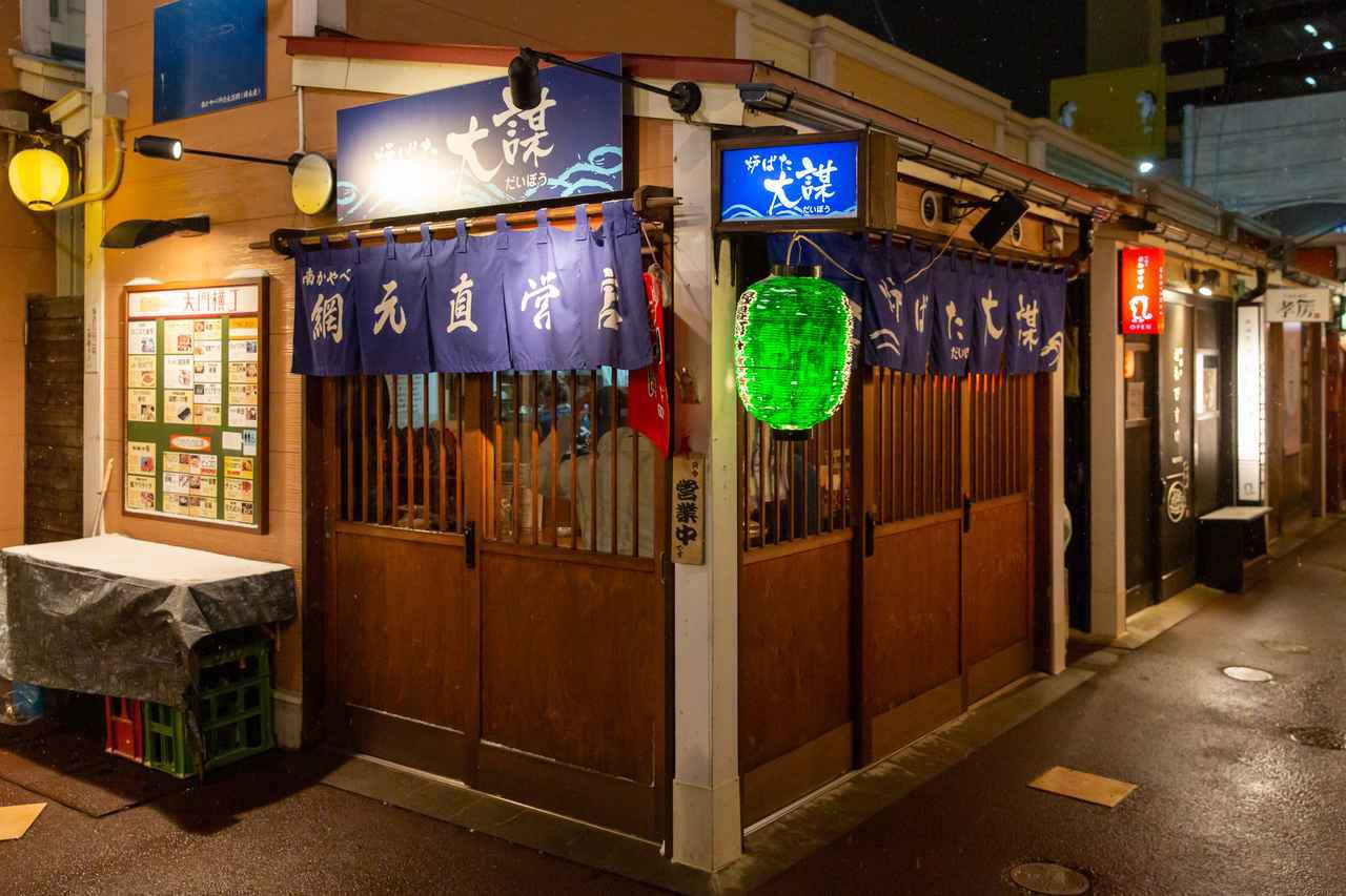 画像2: 名店揃いの昭和の街並みで、函館らしい絶品グルメを堪能