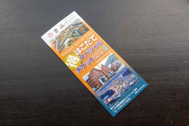 画像: お得なチケットを使って、1日目は「五稜郭」など定番を巡るプラン