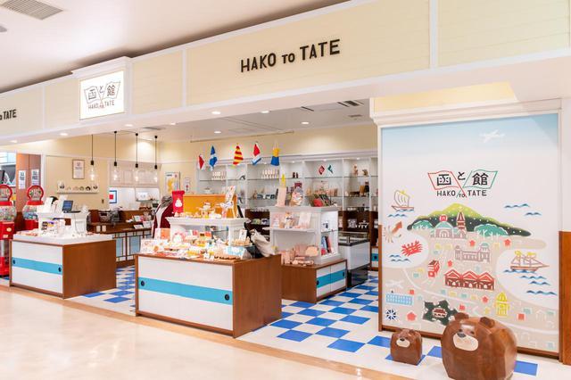 画像1: 函館空港で絶対押さえておきたい、レトロでかわいいお土産の数々