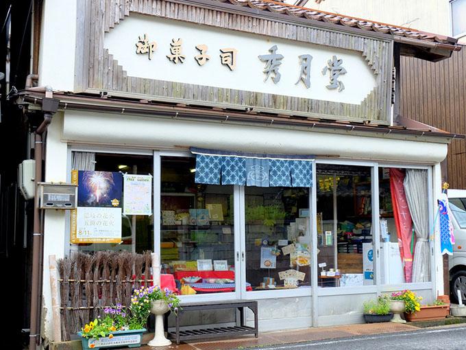 画像: 和菓子の秀月堂には皆さまにぜひ食べてもらいたいものがあります。