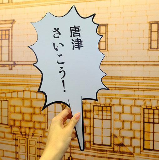 画像: 再び唐津駅に戻り、歴史的な建築物を見に行きます。三連アーチに風格があります。