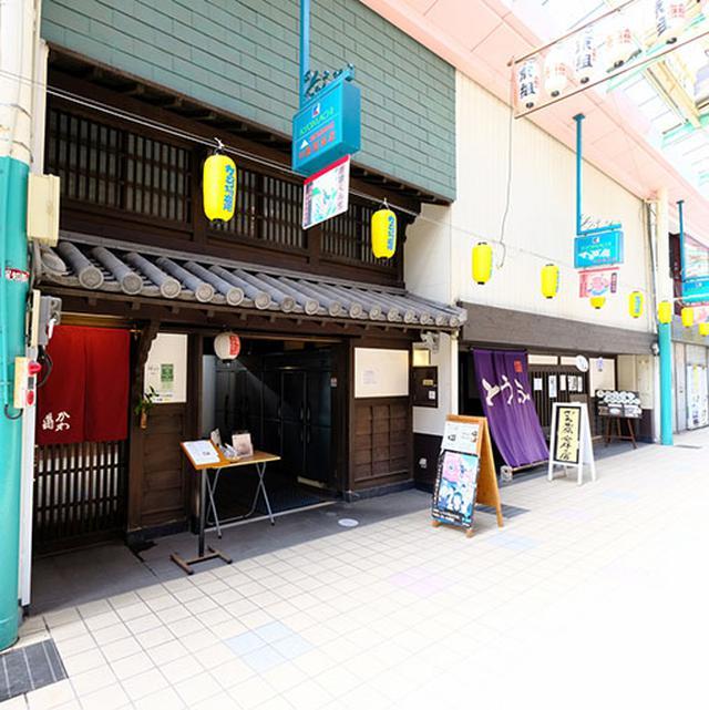 画像: 駅前には商店街やアーケードが広がります。有名な「川島豆腐店」は要予約でした。