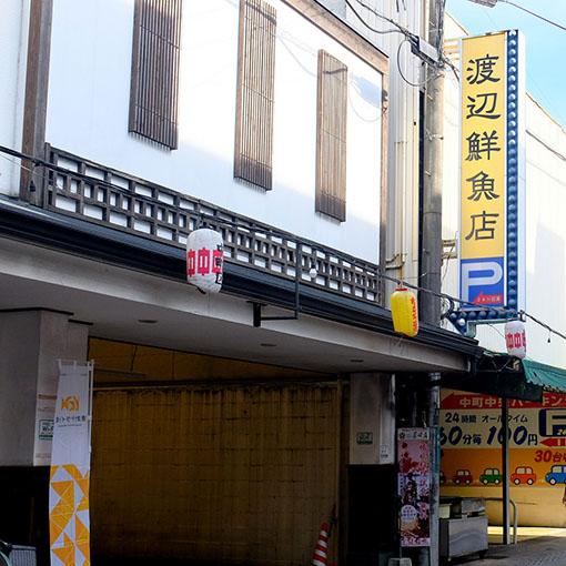 画像: 中町の「渡辺鮮魚店」でした!