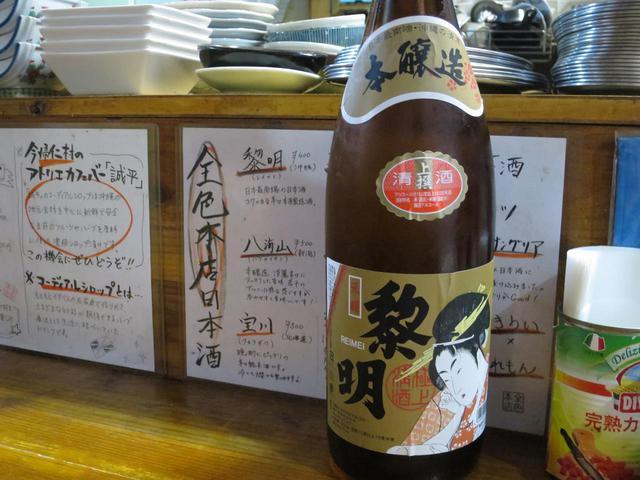 画像: アルコールも豊富だが、一興なのが「本醸造 黎明」。泰国酒造による、沖縄県唯一の日本酒
