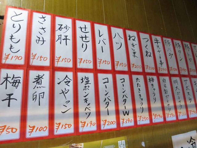 画像: ずらりと壁一面に貼られた赤フチの紙が、さらに昭和感を増す。まさに大衆酒場という表現がぴったり
