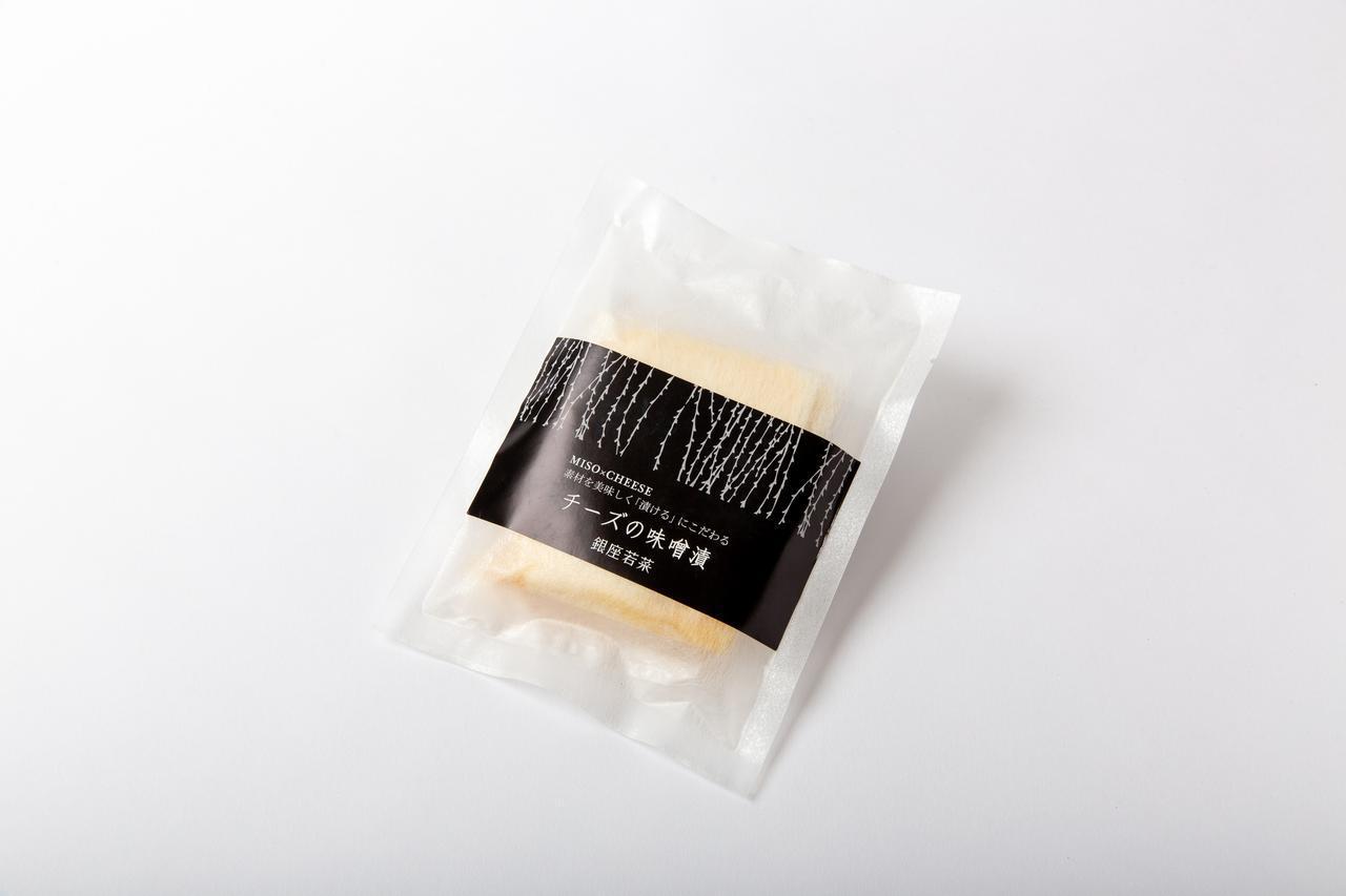画像: 1,080円(税込)/販売元:銀座若菜