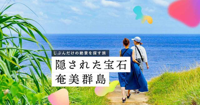 画像: じぶんだけの絶景を探す旅 隠された宝石 奄美群島