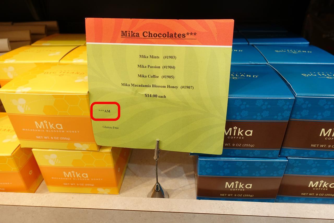 画像: ミカ・チョコレートの値札。AMの文字があり、こちらはホノルルでも手に入る