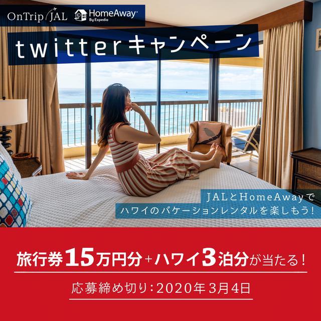 画像: OnTrip JAL・HomeAway ハワイの休日プレゼントキャンペーン