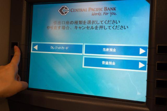 画像1: 【ATMの使い方】