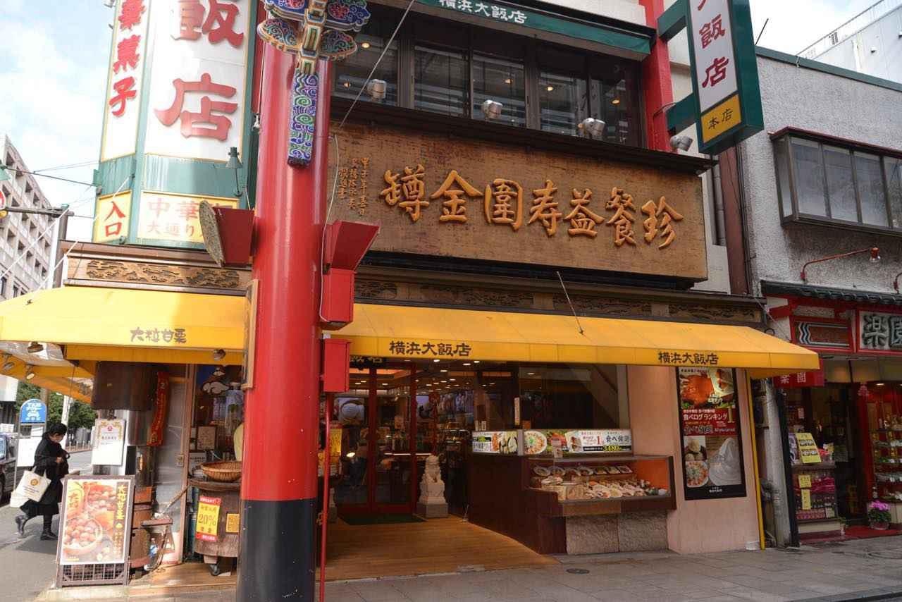 画像2: 【杏仁ソフトクリーム】素材にこだわり尽くした濃厚ソフトの元祖「横浜大飯店」
