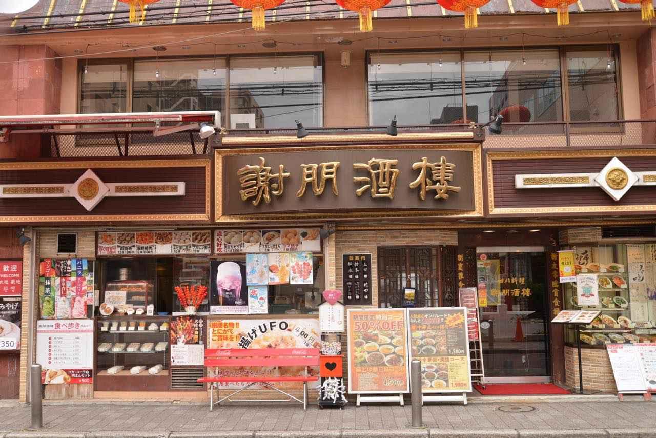 画像9: 横浜中華街の食べ歩きリスト2020。厳選した名店をマップ付きで紹介