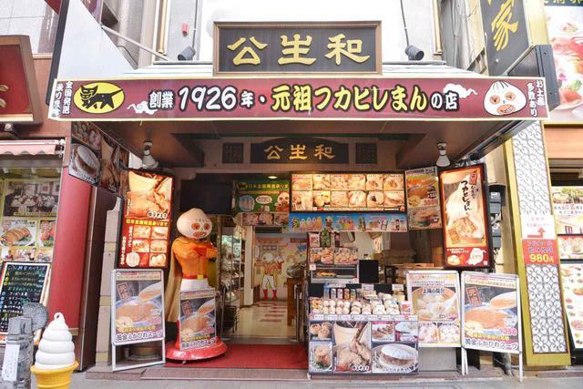 街 食べ マップ 歩き 横浜 中華