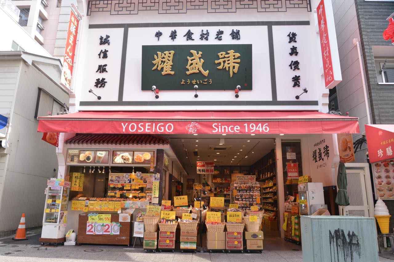 画像11: 横浜中華街の食べ歩きリスト2020。厳選した名店をマップ付きで紹介