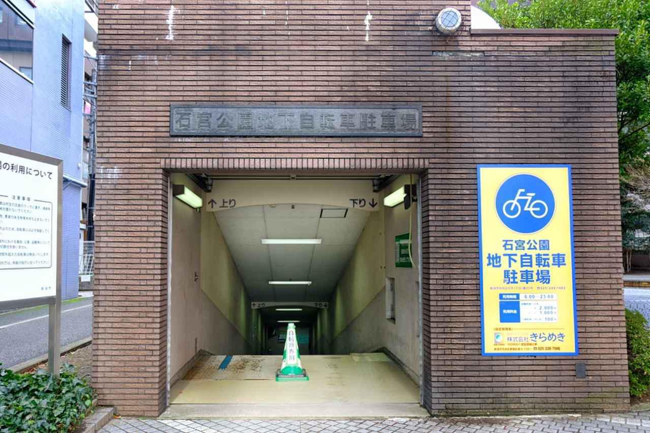 画像: レンタサイクルは、新潟駅万代口から徒歩数分、「石宮公園地下自転車駐車場」で借りられます。初回にかかる登録料200円を支払い、6時間レンタルで300円、それ以上は1時間ごとに100円がかかります。
