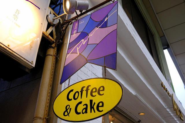 画像: 新潟・古町で素敵な喫茶店を見つけました。Kaffaパルム。路地を入り階段を上ったところにある老舗です。