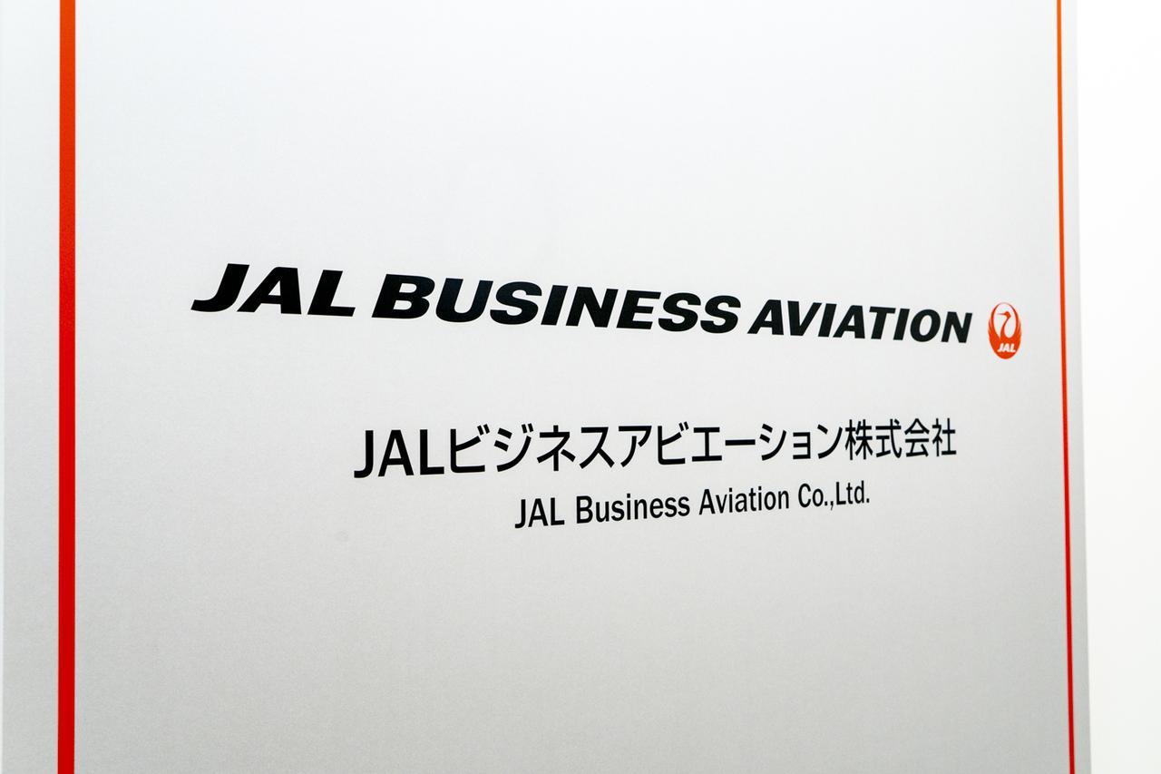 画像2: JALの取り組みを通して、ビジネスジェットが使いやすい国へ