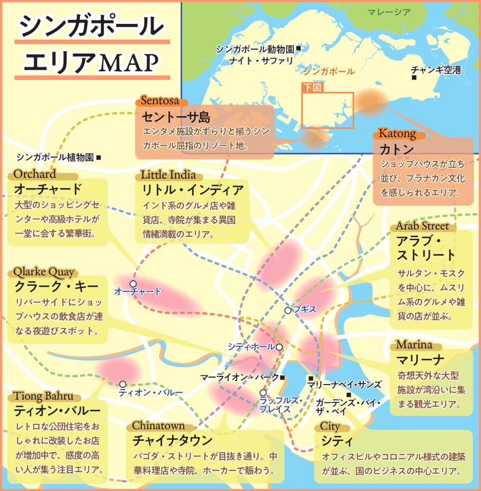画像: シンガポールのエリアマップ
