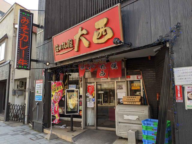 画像: 青森駅から徒歩10分にあるラーメン店「味の札幌 大西」