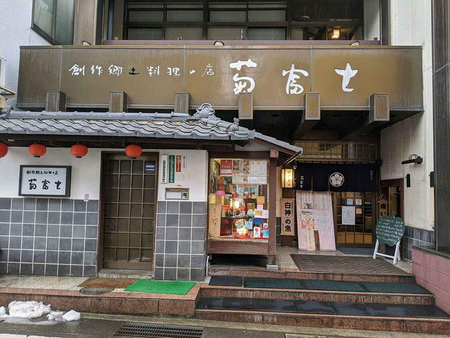 画像: 弘前を代表する老舗郷土料理店「菊富士」
