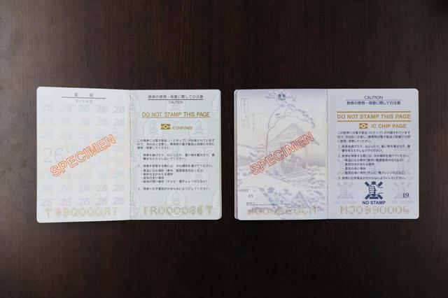 画像4: 日本は最強!パスポートの歴史や2020年版新デザインの秘密を解説