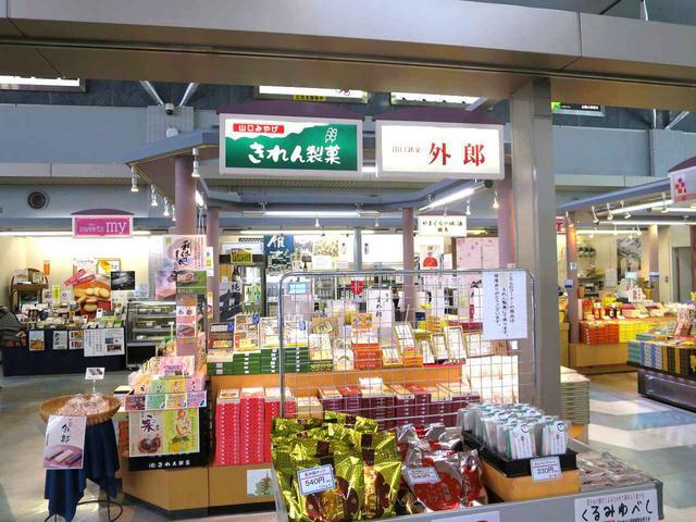 画像: 出発階である2階に構える「きれん製菓」の店舗。「生外郎」「山焼きだんご」ほか各種あり