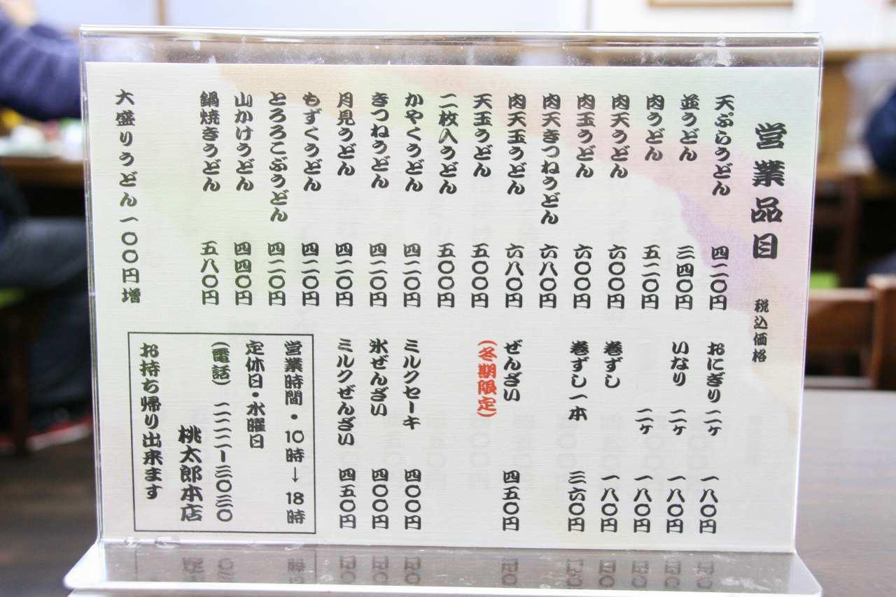 画像: 天ぷら2枚入りやミルクセーキも評判。氷ぜんざい、ぜんざい(冬季限定)なども
