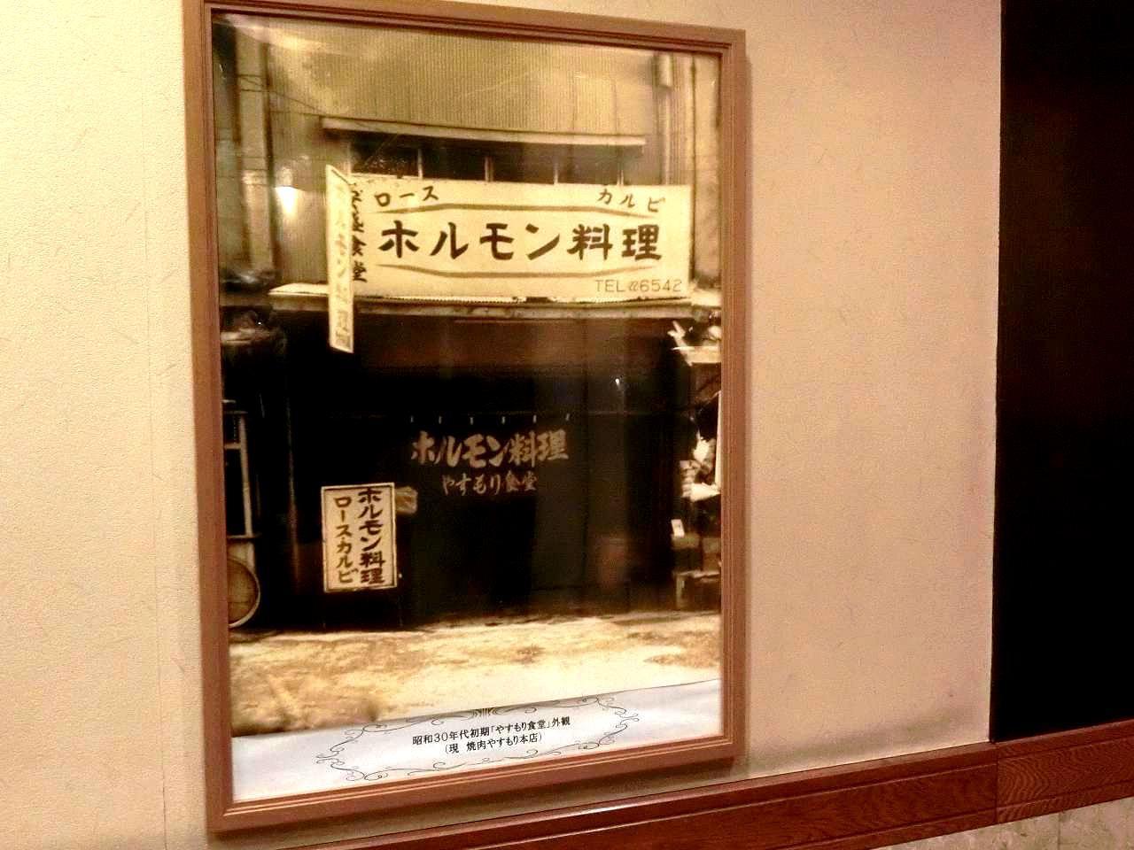 画像: 昭和30年代初期の本店の様子。当時は「やすもり食堂」として切り盛り