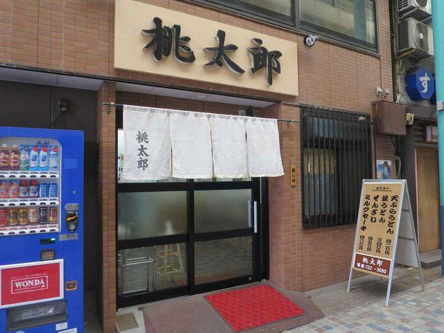 画像: 唐戸市場にほど近い唐戸商店街の一画。現代的な店舗だが、創業約70年の老舗うどん店