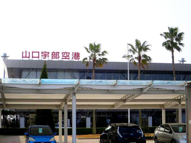 画像: 山口県の玄関口、山口宇部空港。下関や長門、萩など各地にクルマで1~1時間半で行ける