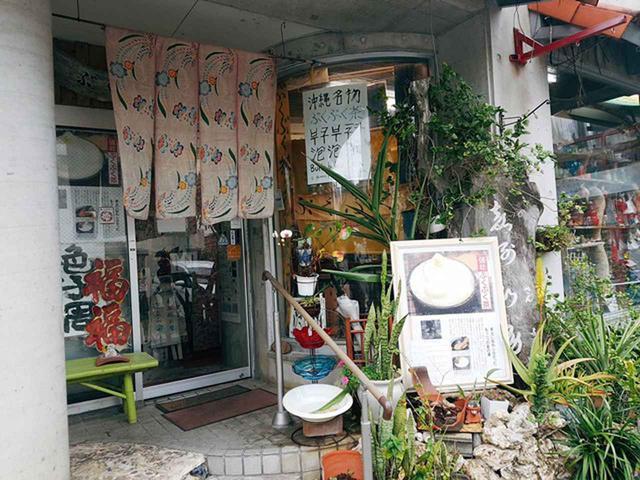 画像: ぶくぶく茶専門店~嘉俐山房~ 外観