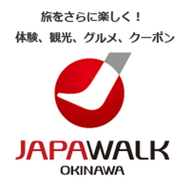 画像: 首里城再建を応援します|JAPAWALK OKINAWA|沖縄のアクティビティ予約とクーポン