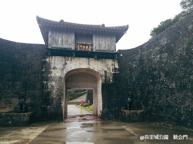 画像: 歓会門(かんかいもん)
