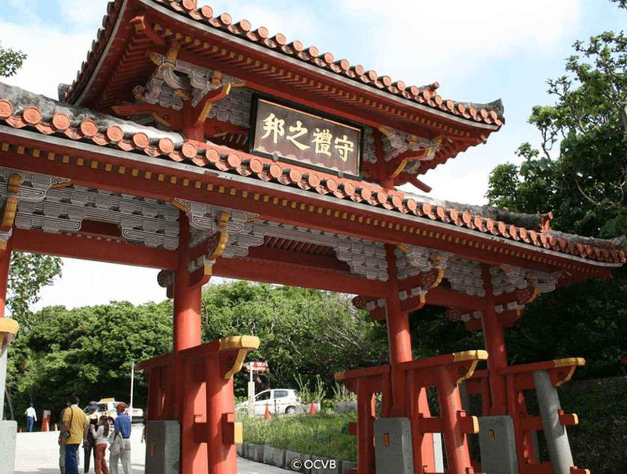 画像: 琉球王国のグスク及び関連遺産群