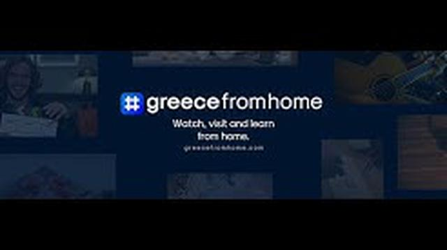 画像: #greecefromhome - YouTube