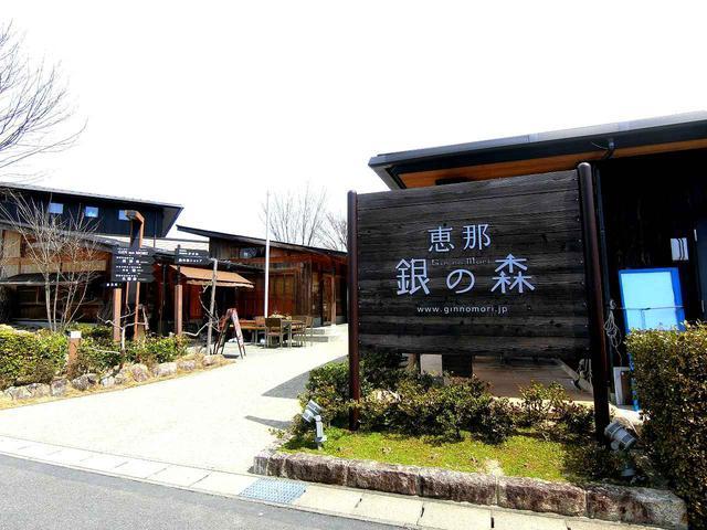 画像: 恵那市の郊外で、森の風や匂い、季節を感じることができる、広大な敷地の「銀の森」