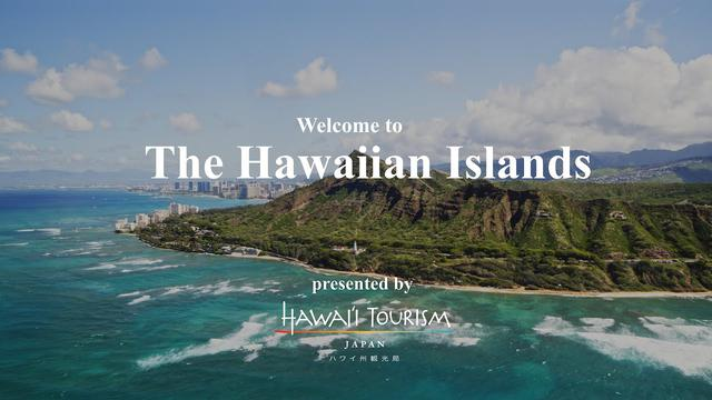 画像: 【癒しのハワイ】Welcome to The Hawaiian Island by ハワイ州観光局 www.youtube.com