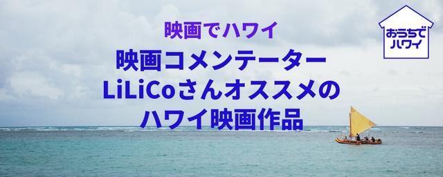 画像: 【映画でハワイ】映画コメンテーターLiLiCoさんオススメのハワイの映画ベスト5のご紹介 1作品目