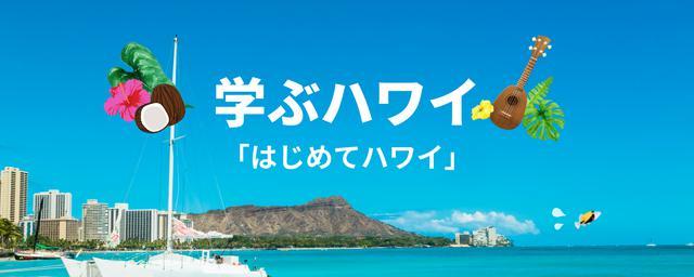 画像: 【学ぶハワイ】知れば知るほどハワイはもっと楽しい!ハワイ講座で新たなハワイを発見!