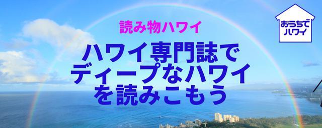 画像: 【読み物ハワイ】ハワイ専門誌でディープなハワイを読みこもう