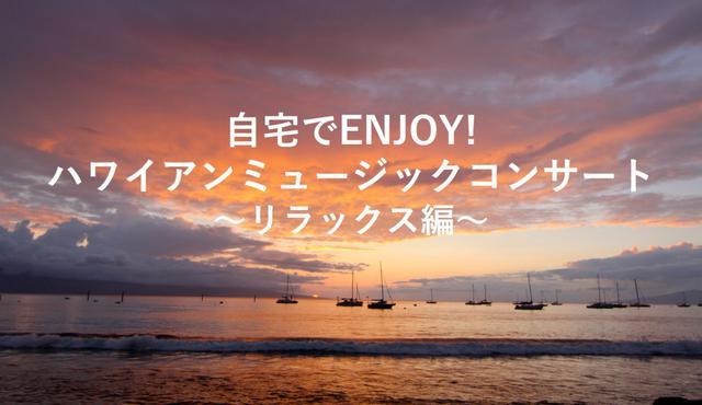 画像: 【音楽でハワイ】自宅でハワイアンミュージックを楽しもう!